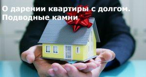 дарении квартиры с долгом
