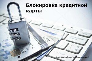 блокировка кредитной карты