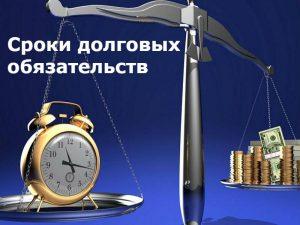 Уплата долга третьим лицом