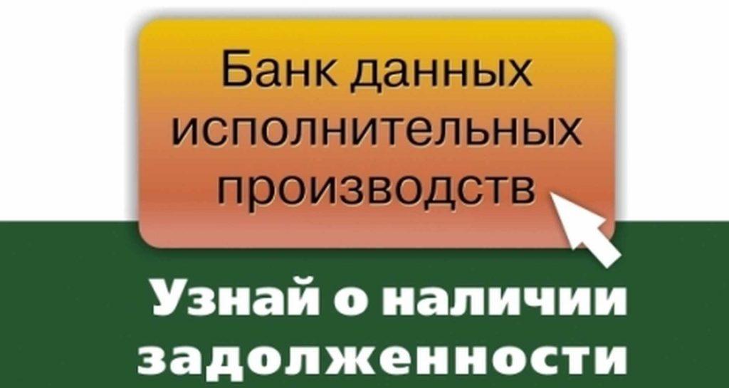 банк исполнительных производств судебных приставов