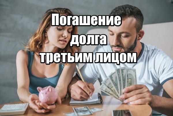 погашение долга третьим лицом