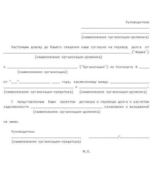 Перевод долга в гражданском праве: между физическими и юридическими лицами, двустороннее и трехсторонние соглашение, законно ли без уведомления должника