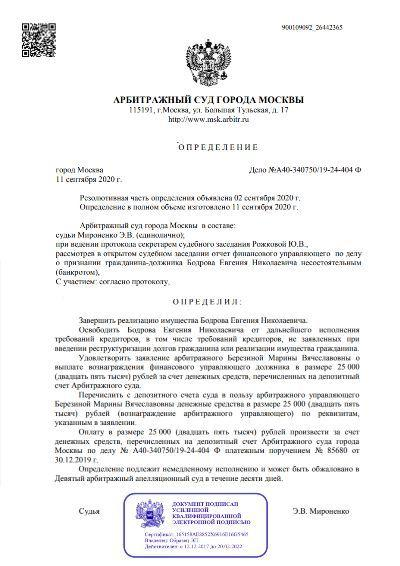 Решение о банкротстве гражданина Бодрова Е.Н.