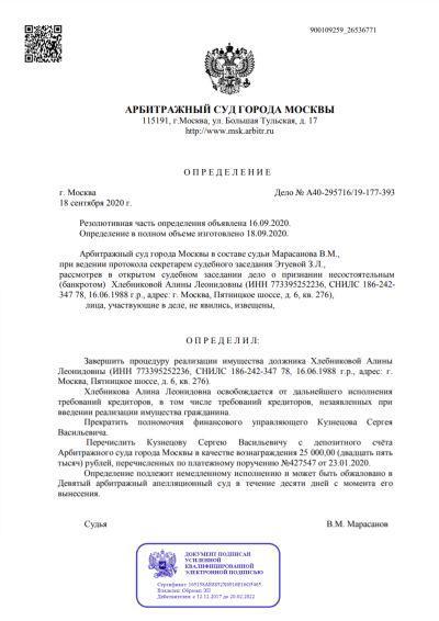 Решение о банкротстве гражданки Хлебниковой А.Л.
