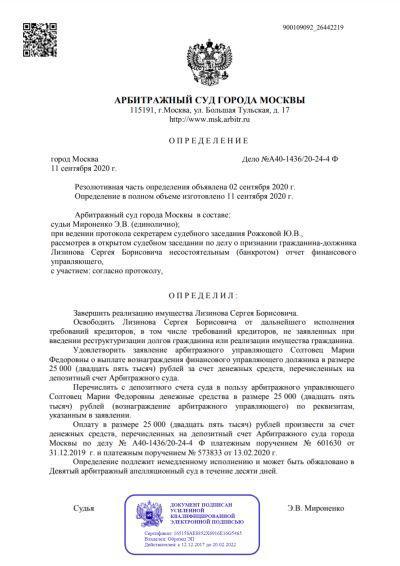 Решение о банкротстве гражданина Лизинова С.Б.