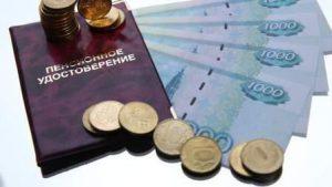 Банкротство и пенсия