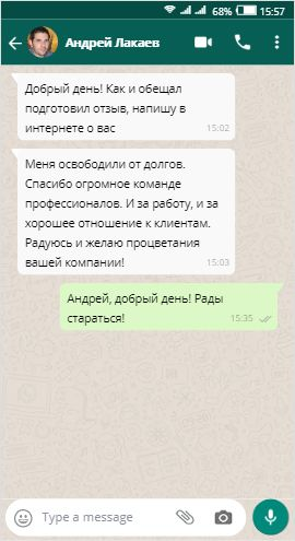 Скриншот отзывы клиента